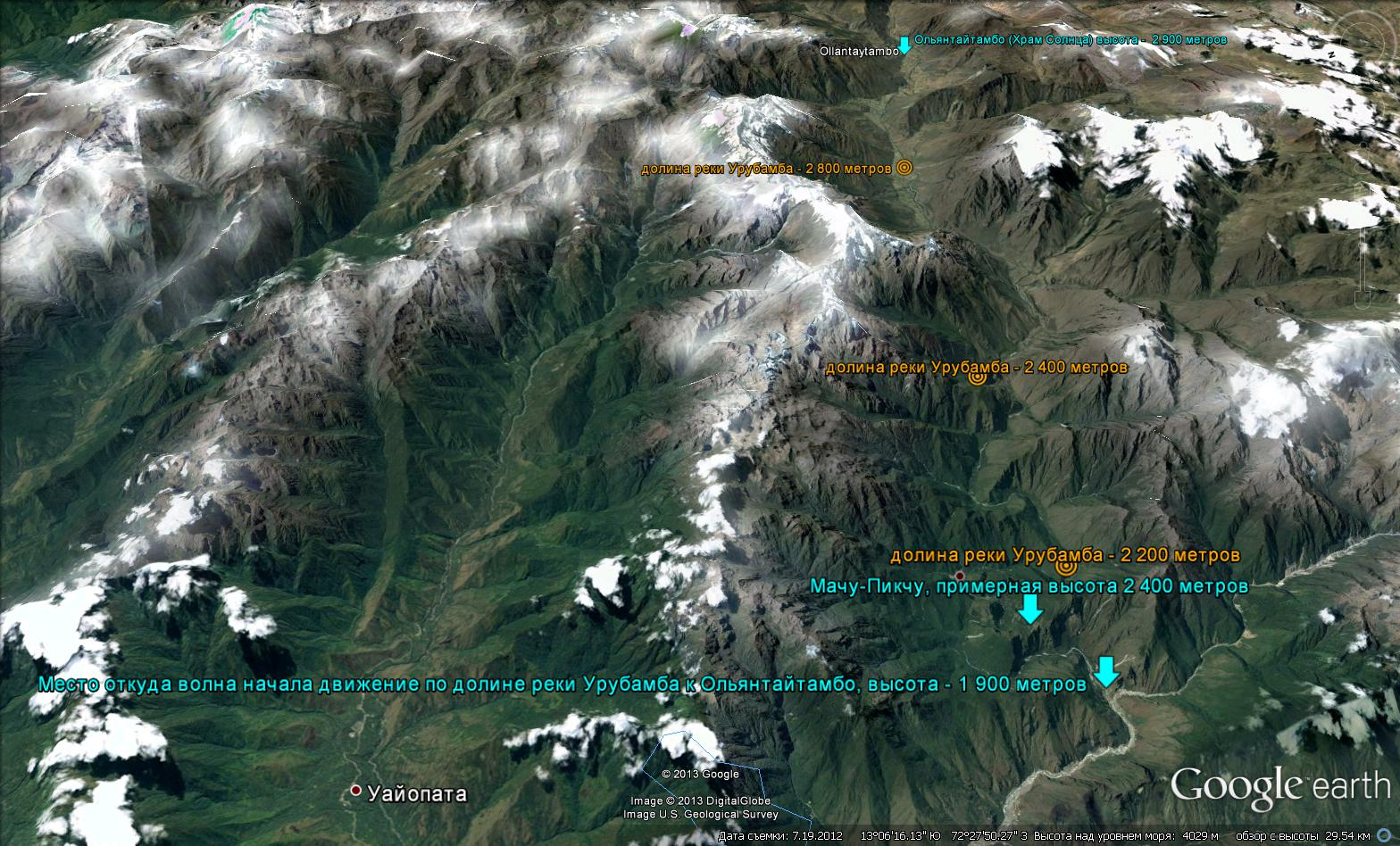 Топография долины реки Урубамбы западнее Ольянтайтамбо и археологических комплексов Мачу-Пикчу и Ольянтайтамбо