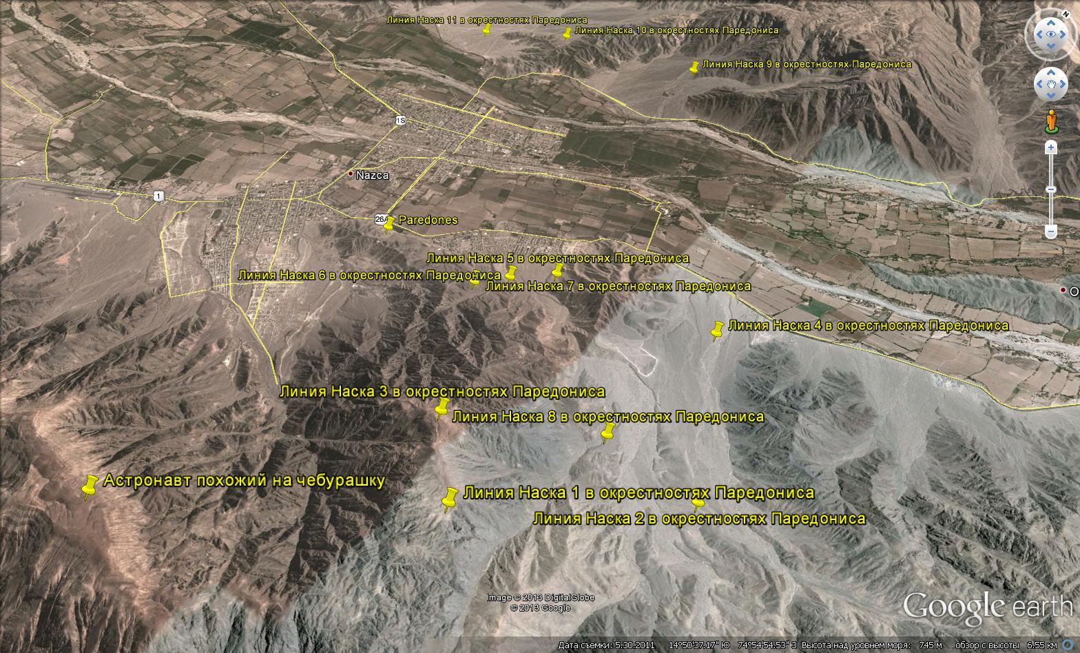 Рис.3 Паредонис и расположенные рядом знаменитые линии Наска.
